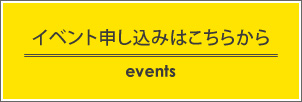 千葉 リフォーム 袖ケ浦 そでがうら イベントお申込みはこちらから