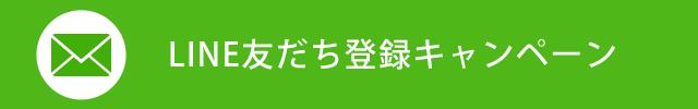 LINE友達登録キャンぺーン